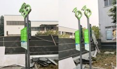 共享汽车停车点导向标识牌制作