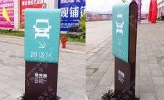 商场卸货区导视标牌制作