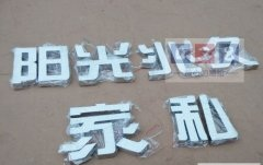 阳光兆久家私树脂字招牌制作