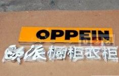 欧派橱柜树脂标识字制作