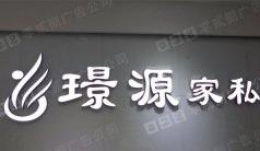 家私企业树脂形象标识字制作