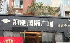 润驰国际广场不锈钢招牌