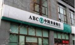 中国农业银行吸塑灯箱招牌制作
