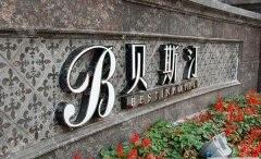贝斯汀酒店发光字招牌制作