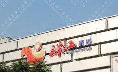 珠江广场楼顶大字制作